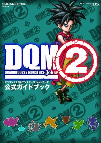 ドラゴンクエストモンスターズ ジョーカー2 公式ガイドブック