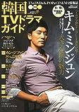 韓国TVドラマガイド vol.24―TV&DVD&K-POP&CINEMA情報誌