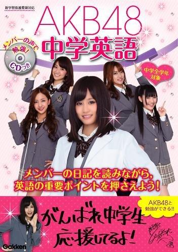 AKB48中学英語 (AKB48学習参考書)