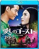 愛しのゴースト [Blu-ray]