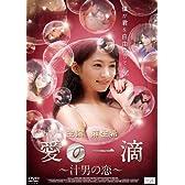 愛の一滴~汁男の恋~ [DVD]