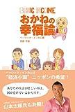 おかねの幸福論  〜 ベーシックインカム編 〜 (veggy Books)