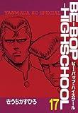BE-BOP-HIGHSCHOOL(17) (ヤンマガKCスペシャル)