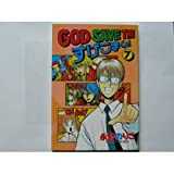 GOD SAVE THEすげこまくん! 7 (ヤングマガジンワイドコミックス)