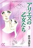 アリエスの乙女たち (3) (中公文庫―コミック版)