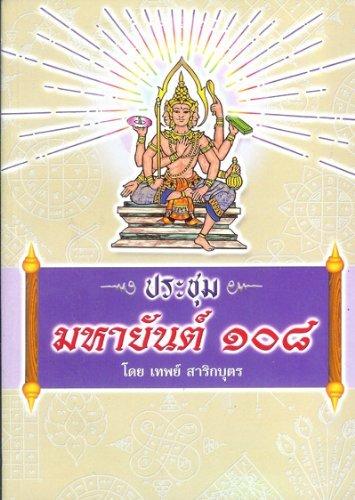 gather-108-sak-yant-book-thai-temple-tattoo-antique-pattern-yantra-magic-master-amulet-talisman-by-a