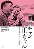 薩チャン 正ちゃん 戦後民主的独立プロ奮闘記[DVD]