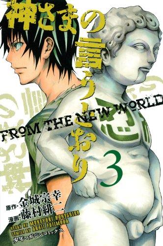 神さまの言うとおり(3) (講談社コミックス)