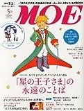 MOE (モエ) 2013年 05月号 [雑誌]