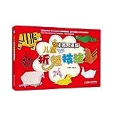 Enfants techniques d'origami (édition bilingue) (laisser les enfants dans la pratique le découpage de papier préféré sur les beaux-arts, apprendre l'anglais et pinyin!) (Edition Chinois) [2012] ISBN:9787111381112...