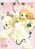 小悪魔と仔羊と子猫たち 新装版 (ポプリコミックス)