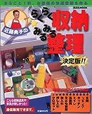 近藤典子のらくらく収納みるみる整理―決定版!! (講談社MOOK)