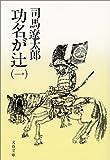 功名が辻 / 司馬 遼太郎 のシリーズ情報を見る