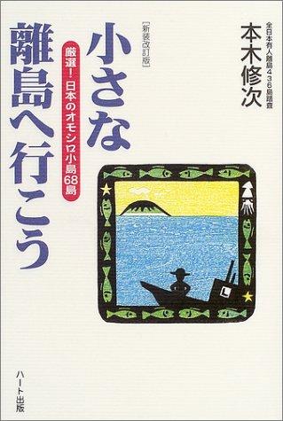 小さな離島へ行こう―厳選!日本のオモシロ小島68島