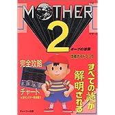 MOTHER2ギーグの逆襲攻略ガイドブック