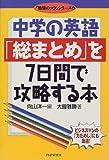 中学の英語「総まとめ」を7日間で攻略する本 (「勉強のコツ」シリーズ)