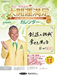 Dr.コパの風水まるごと開運生活 完全オリジナルカレンダー2015 ([カレンダー])