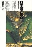 日本論の視座―列島の社会と国家