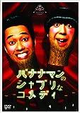 バナナマンのシャブリなコメディ [DVD]