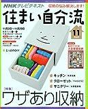 NHK 住まい自分流 2009年 11月号 [雑誌]