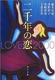 二千年の恋