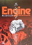 エンジン―熱と流れの工学