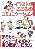 イラスト版 こころのコミュニケーション―子どもとマスターする49の話の聞き方・伝え方