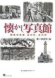 懐かし写真館―昭和の兵庫 あの日、あの時 (のじぎく文庫)