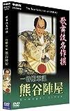 歌舞伎名作撰 一谷嫩軍記 熊谷陣屋 [DVD]