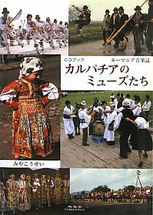 カルパチアのミューズたち―ルーマニア音楽誌 CDブック