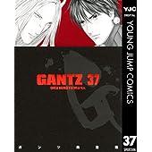 GANTZ 37 (ヤングジャンプコミックスDIGITAL)