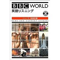 BBC World 英語リスニング ニュース・時事問題 (CD book)
