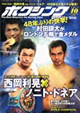 ボクシングマガジン 2012年 10月号 [雑誌]