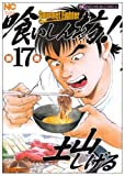 喰いしん坊! 17巻 (17) (ニチブンコミックス)