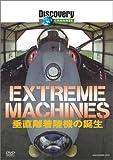 ディスカバリーチャンネル Extreame Machines 垂直離着陸機の誕生 [DVD]