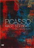 ピカソ - マジック、セックス、デス