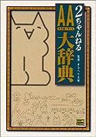 2ちゃんねる AA大辞典