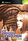 Cheapest Panzer Dragoon Orta on Xbox