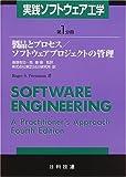 実践ソフトウェア工学〈第1分冊〉製品とプロセス/ソフトウェアプロジェクトの管理
