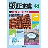 月刊下水道2012年5月号