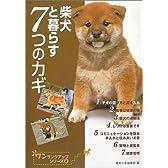 柴犬と暮らす7つのカギ (ワンランクアップ・シリーズ)