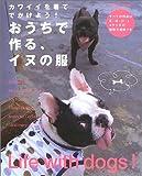 おうちで作る、イヌの服—カワイイを着てでかけよう!