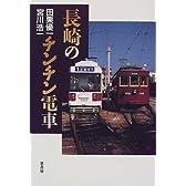 長崎のチンチン電車