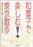 和菓子で楽しむ東京散歩—大福、もなか、どら焼き…なごみお菓子で江戸あるき