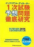インテリアコーディネーター1次試験予想問題徹底研究 2006 (2006)