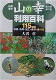 山の幸利用百科—山菜・薬草・木の芽・木の実 115種の特徴・効用・加工・保存・食べ方