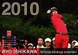 卓上石川遼 2010年 カレンダー