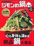 別冊ライトニング 95  ジモンの鍋本