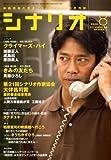 シナリオ 2008年 08月号 [雑誌]