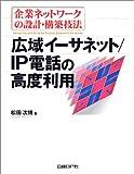 企業ネットワークの設計・構築技法―広域イーサネット/IP電話の高度利用